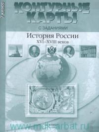 История России XVI-XVIII веков : 7-й класс : контурные карты с заданиями (ФГОС)