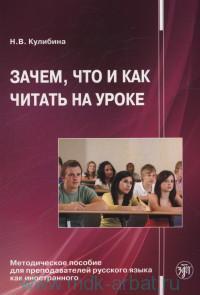 Зачем, что и как читать на уроке : методическое пособие для преподавателей русского языка как иностранного