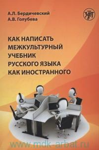 Как написать межкультурный учебник русского языка как иностранного