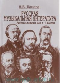 Русская музыкальная литература : для 6-7-го классов : рабочая тетрадь. Ч.1