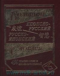 Большой японско-русский, русско-японский словарь : 450 000 слов и словосочетаний