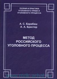 Метод российского уголовного процесса