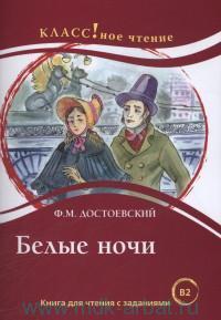 Белые ночи : книга для чтения с заданиями для изучающих русский язык как иностранный : В2