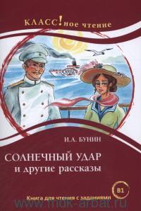 Солнечный удар и другие рассказы : книга для чтения с заданиями для изучающих русский язык как иностранный : В1
