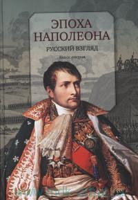 Эпоха Наполеона : русский взгляд. Кн.2