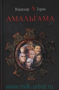 Амальгама : роман