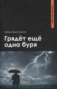 Грядет ещё одна буря : роман