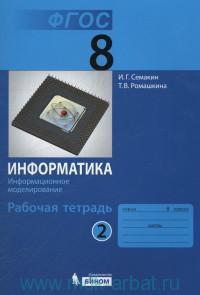 Информатика : рабочая тетрадь для 8-го класса. В 4 ч. Ч.2. Информационное моделирование (ФГОС)