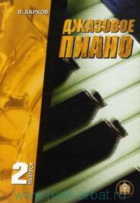 Джазовое пиано. Вып.2 : учебное пособие