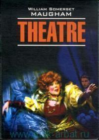 Theatre = Театр : книга для чтения на английском языке