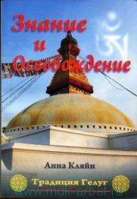 Знание и Освобождение. Традиция Гелуг : тибетская буддийская эпистемология, обосновывающая трансформацию религиозного переживания