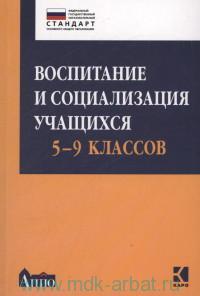 Воспитание и социализация учащихся (5-9-й классы) : учебно-методическое пособие (ФГОС основного общего образования)