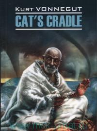Колыбель для кошки = Cat's cradle : книга для чтения на английском языке