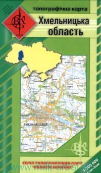 Хмельницька область : топографiчна карта : М 1:200 000
