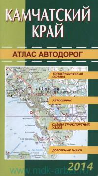 Камчатский край : атлас автодорог