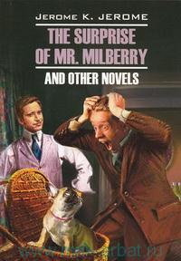 Сюрприз мистера Милберри и другие новеллы = The Surprise of Mr. Milberry and Other Novels : книга для чтения на английском языке