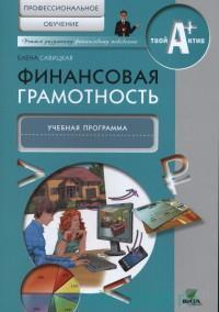 Финансовая грамотность : учебная программа : профессиональное обучение : инновационные материалы по финансовой грамотности для образовательных организаций. Твой актив А+