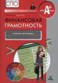 Финансовая грамотность : учебная программа  : СПО : инновационные материалы по финансовой грамотности для образовательных организаций. Твой актив А+