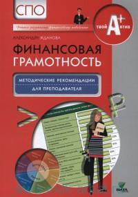 Финансовая грамотность : методические рекомендации для преподавателя : СПО : инновационные материалы по финансовой грамотности для образовательных организаций. Твой актив А+