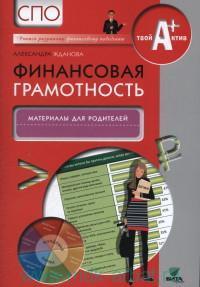 Финансовая грамотность : материалы для родителей : СПО : инновационные материалы по финансовой грамотности для образовательных организаций. Твой актив А+