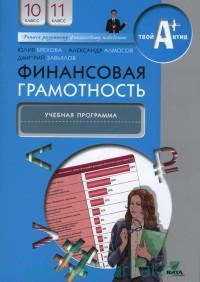 Финансовая грамотность : учебная программа : 10-11-й классы : инновационные материалы по финансовой грамотности для образовательных организаций. Твой актив А+