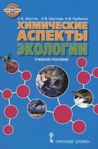Химические аспекты экологии : учебное пособие для учащихся старших классов общеобразовательных организаций : курс по выбору