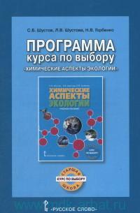 """Программа курса по выбору """"Химические аспекты экологии"""" : для учащихся старших классов общеобразовательных организаций"""