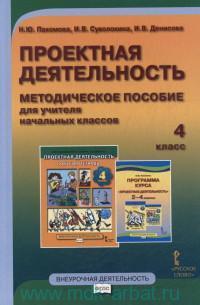 Проектная деятельность : методическое пособие для учителя начальных классов : 4-й класс (ФГОС)