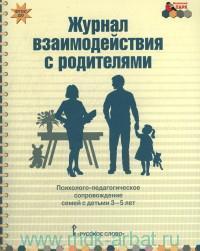 Журнал взаимодействия с родителями : психолого-педагогическое сопровождение семей с детьми 3-5 лет (ФГОС ДО)