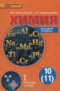 Химия : учебник для 10(11)-го класса общеобразовательных организаций : базовый уровень (ФГОС)