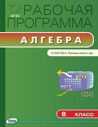 Рабочая программа по алгебре : 8-й класс : к УМК Ю. Н. Макарычва, Н. Г. Миндюк, К. И. Нешкова и др. (М. : Просвещение) (соответствует ФГОС)