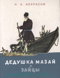 Дедушка Мазай и зайцы : стихотворения