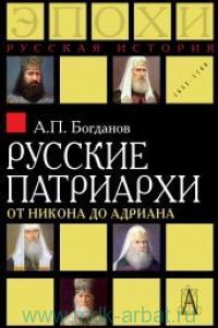 Русские патриархи от Никона до Адриана