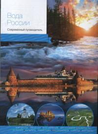 Вода России : современный путеводитель