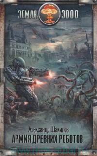Армия древних роботов : фантастический роман