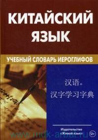 Китайский язык : учебный словарь иероглифов : свыше 2500 иероглифов