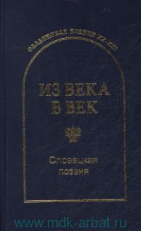 Из века в век. Словацкая поэзия : стихотворения