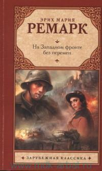 На западном фронте без перемен : роман