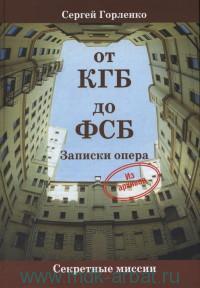 От КГБ до ФСБ : записки опера
