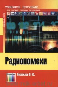 Радиопомехи
