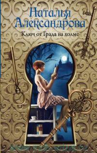 Ключ от Града на холме : роман