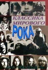 Классика мирового рока : слова, ноты и аккорды