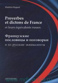 Proverbes et Dictons de France et Leurs Equivalents Russes = Французские пословицы и поговорки и их русские эквиваленты : словарь французских пословиц и поговорок