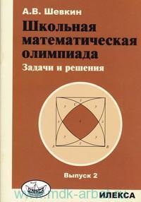 Школьная математическая олимпиада : Задачи и решения. Вып.2