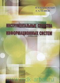 Инструментальные средства информационных систем : учебное пособие