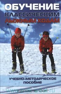 Обучение классическим лыжным ходам : учебно-методическое пособие