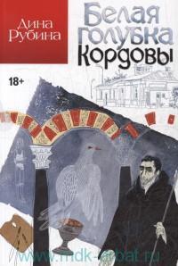 Белая голубка Кордовы : роман