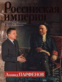 Российская империя : Петр I, Анна Иоанновна, Елизовета Петровна
