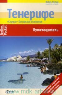 Тенерифе : «сердце» Канарских островов : путеводитель. Вып.2, 2014