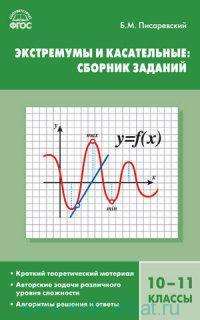Экстремумы и касательные : сборник заданий : 10-11-й классы (соответствует ФГОС)